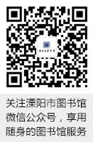 关注溧阳市图书馆微信公众号,享用随身的图书馆服务