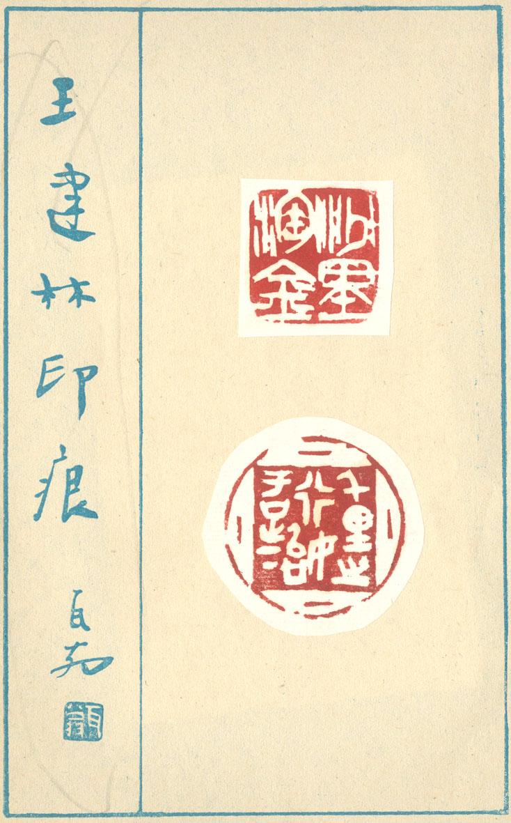 书法篆刻作品曾在《书法艺术》,《中国书法》,《书法》等各种