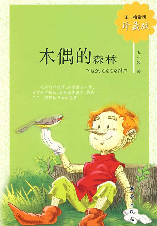 《木偶的森林》 作者:王一梅 出版社:江苏少年儿童出版社 ISBN: