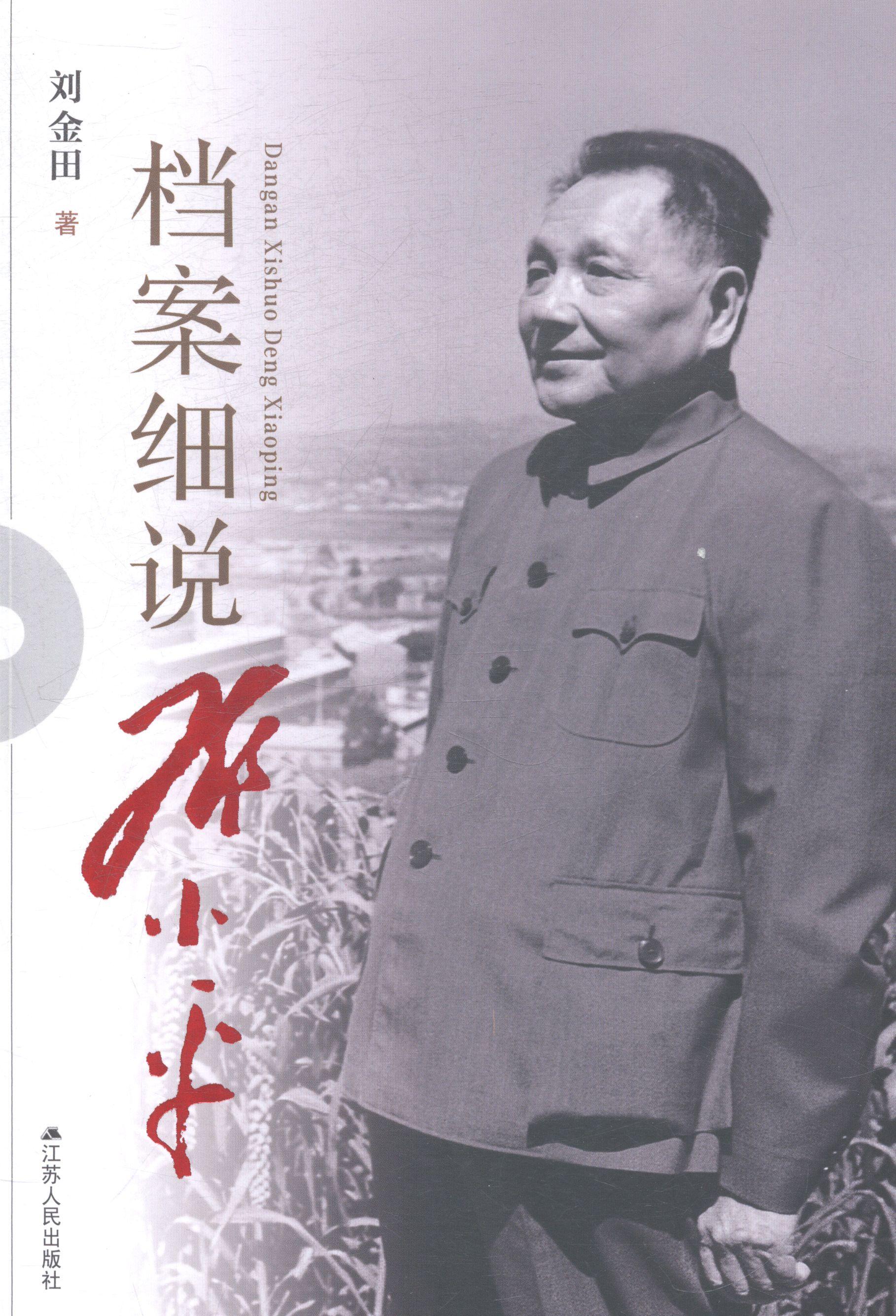 是中国社会主义改革开放和现代化建设的总设计师.