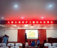 """溧阳市图书馆成功开展""""儿童自我保护""""绘本主题活动"""