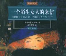 世界经典文学鉴赏