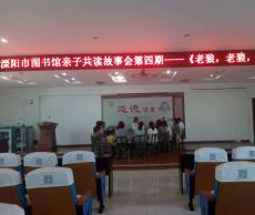溧阳市图书馆成功举办第四期亲子共读故事会