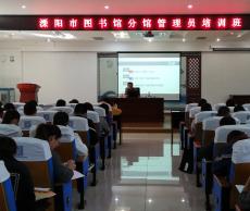 溧阳市图书馆举办分馆管理员培训班
