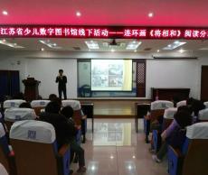 江苏省少儿数字图书线下活动——经典连环画《将相和》阅读分享会现场回顾