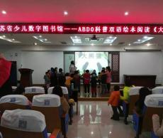 江苏省少儿数字图书线下活动——ABDO科普绘本双语阅读活动《大熊猫》现场回顾.