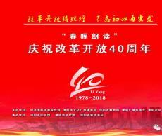 """""""春晖朗读——庆祝改革开放40周年专场""""活动圆满结束!"""