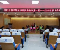 溧阳市图书馆举办 故事妈妈讲故事 第一期绘本故事活动《小种子》