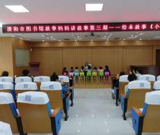 溧阳市图书馆举办故事妈妈讲故事第三期——绘本故事《小黑鱼》