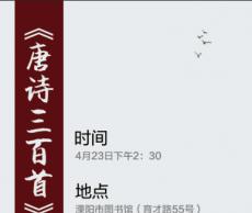 活动报名 唐诗三百首诵读活动