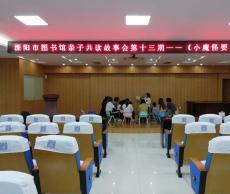 溧阳市图书馆举办第十三期主题亲子共读故事会——《小魔怪要上学》