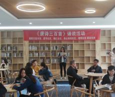 溧阳市图书馆举办《唐诗三百首》诵读活动
