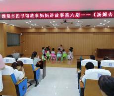 【活动回顾】溧阳市图书馆举办故事妈妈讲故事第六期——绘本故事《汤姆去乡村》