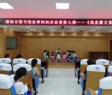 【活动回顾】溧阳市图书馆举办故事妈妈讲故事第七期——绘本故事《我是霸王龙》