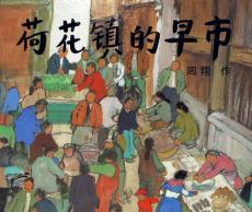 【活动报名】蒲蒲兰15周年系列活动之——解密《荷花镇的早市》创作幕后的故事