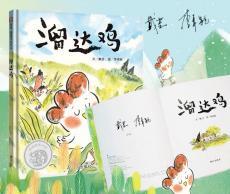 【活动报名】溧阳市图书馆亲子共读故事会第十六期开始报名啦