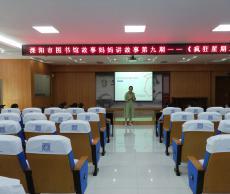 【活动回顾】溧阳市图书馆举办故事妈妈讲故事第九期——绘本故事《疯狂星期二》