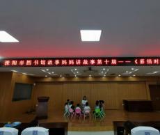 【活动回顾】溧阳市图书馆举办故事妈妈讲故事第十期——绘本故事《募捐时间》