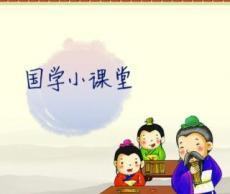 【活动报名】溧阳市图书馆国学课堂开始报名啦