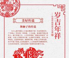 嗨!图书馆喊你来看展览啦! 《岁吉年祥——中国传统剪纸文化展》——2020年新春系列展览